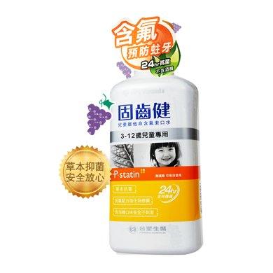 臺塑生醫兒童維生素含氟漱口水500g防蛀固齒無酒精 香甜口味