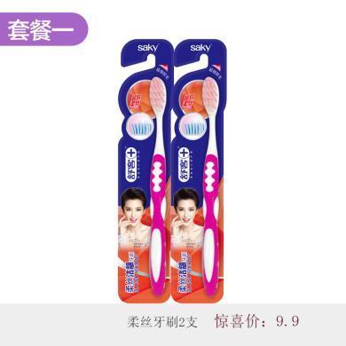 舒客  舒克口腔護理專家牙膏/牙刷組合(款式可選)