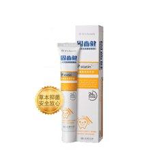 台塑生医 固齿健 儿童维生素牙膏50g 防蛀抗菌固齿 预防龋齿 台湾进口正品