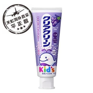 花王儿童牙膏( 葡萄味)(70g)
