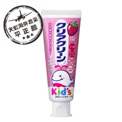 花王兒童牙膏 (草莓味)(70g)