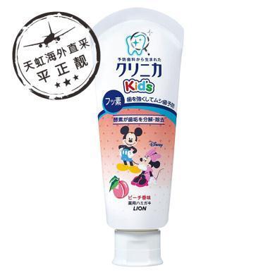 $獅王兒童牙膏(桃子味)(60g)