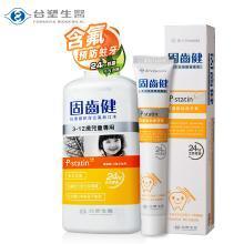 臺塑生醫 固齒健 兒童抗菌防蛀牙膏50g+漱口水500g組合套裝