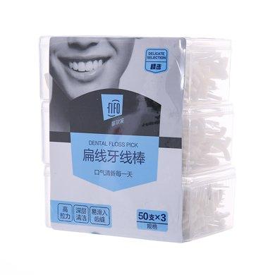 菲爾芙扁線牙線棒三組裝(50支*3盒)
