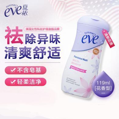 【買就送護理液體驗裝5ml】美國夏依eve女性私處護理洗液花香型119ml去異味