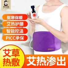 【新品上市】护腰带保暖女男艾热电发热防寒腹部腰部护胃护肚子肚围成人护腹--紫色
