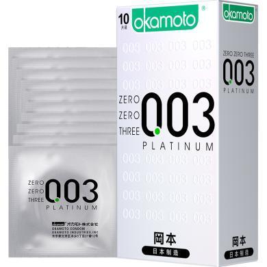 【原装进口】冈本避孕套男用超薄安全套003白金10片装成人用品进口产品Okamoto