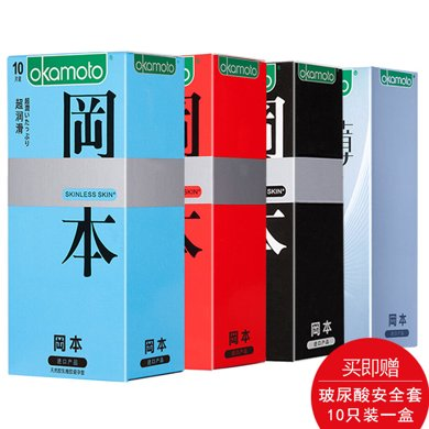 Okamoto/冈本/避孕套 超薄润滑纯 SKIN系列男用安全套3盒装至尊激薄超润滑共33片/skin系列
