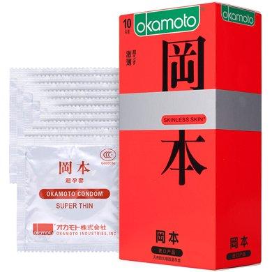 【原裝進口】日本岡本/避孕套skin超薄安全套激薄系列10只