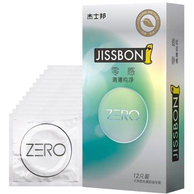 杰士邦 避孕套 男用 安全套 超薄 ZERO零感清薄纯净12只 成人用品 计生用品 进口套套