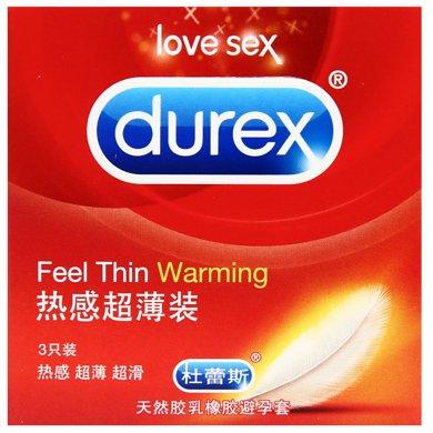 杜蕾斯 避孕套 男用 安全套 超薄 計生用品 熱感超薄3只裝 成人用品 Durex