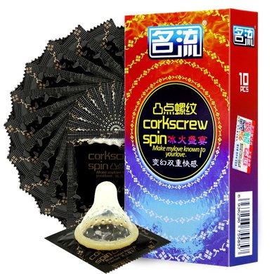 避孕套 安全套 凸點螺紋大顆粒成人情趣性用品男用冰火盛宴10只裝