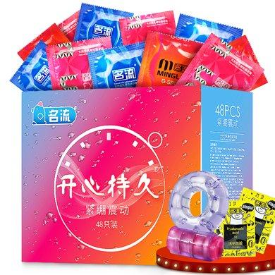 避孕套安全套 小號超薄延時持久成人情趣性用品男用緊繃震動48只送震動環