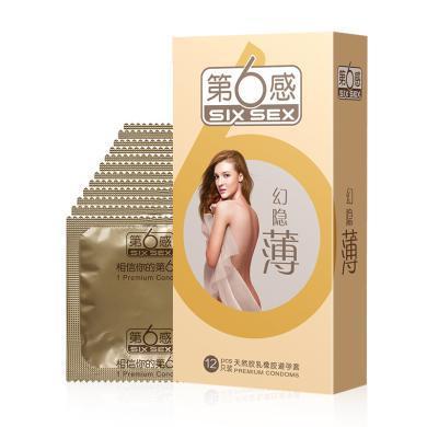 第六感 避孕套 安全套 004幻隱超薄安全套12只 超薄避孕套 男用 成人用品 計生用品