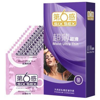 第六感 避孕套 安全套 超薄超滑12只 成人情趣用品 男用 套套
