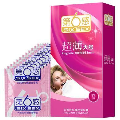 第六感 避孕套 安全套 超薄大号12只 大号超薄避孕套 男用 成人用品