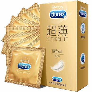 杜蕾斯(Durex) 小号避孕套超薄装男用延时 润滑保险套套持久型计生情趣性用品超薄装 8只装