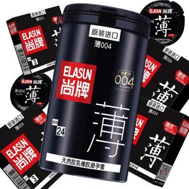 尚牌(ELASUN)超薄004避孕套安全套 男用原裝進口24只