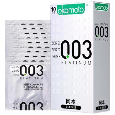 冈本避孕套男用超薄安全套003白金10片装成人用品进口产品Okamoto