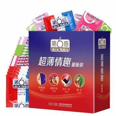 第六感避孕套超薄情趣量販裝 冰火一體安全套男用帶刺情趣保險套裝 超薄情趣量販60只