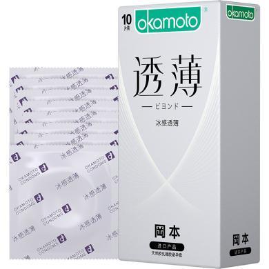 冈本避孕套男用超薄安全套冰感透薄10片装进口产品Okamoto
