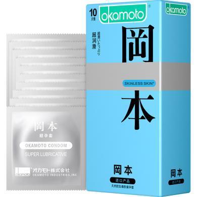 冈本避孕套男用超薄安全套SKIN超润滑10片装进口产品Okamoto