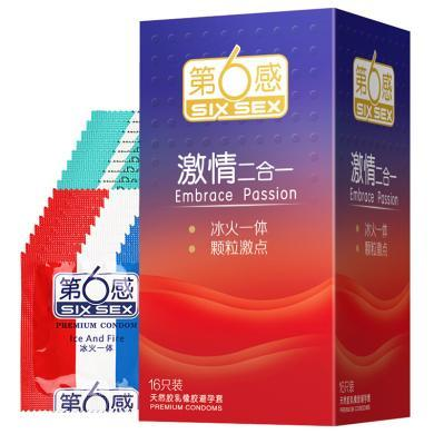 第六感 避孕套 安全套 激情二合一16只超薄情趣避孕套 男用套套 成人用品 计生用品
