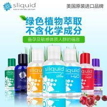 Sliquid自然之源水基進口潤滑液果味水基潤滑液125ml夫妻水溶性潤滑油情趣潤潤滑 冰火之戀