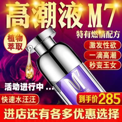 漫渺(ManMiao) 高潮液女用 快感增強 陰蒂刺激潤滑液 成人情趣用品