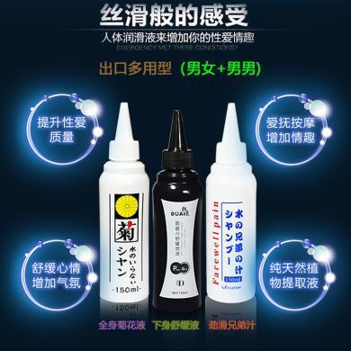 润滑液 220ml极润人体润滑剂拉丝油 水溶啫喱成人性用品
