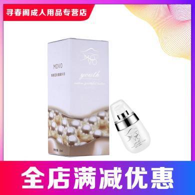 MOVO 女性陰部私處護理液人體潤滑劑水溶性潤滑液緊致縮陰凝膠產品 青春粉嫩