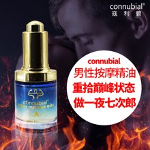 connubial/男性按摩精油 男用精油护理增大成人情趣用品男性保健