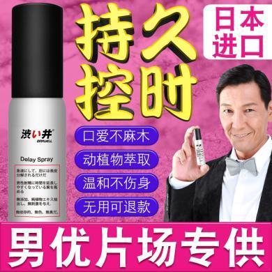 澀井(DRYWELL) 日本男用延時噴劑持久 不麻木快吸收 不刺激 無異味可直接口 洗澡無礙30ML