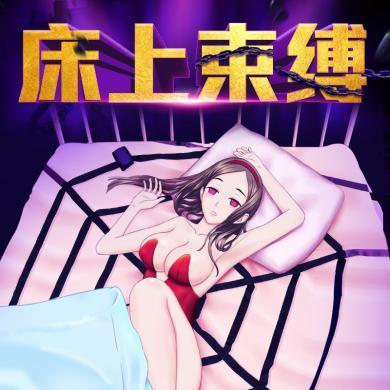 謎姬sm刑具手銬捆綁另類玩具女性情侶系列高潮性工具情趣用品欲仙