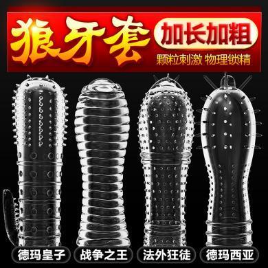 謎姬男用帶刺狼牙套增大增粗陰莖套加長加粗成人情趣用品性工具女
