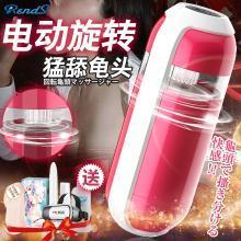 RENDS日本進口 飛機杯電動女交 男用自慰器 成人情趣性用品