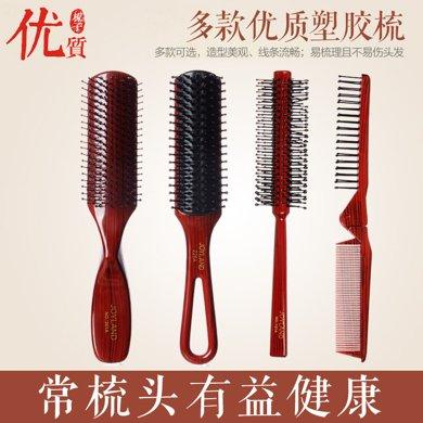 Joy Land/姣蘭 帶把/折疊梳子細齒梳子化妝梳直發卷發兩用梳