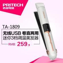 匹奇(Pritech)便携无线充电宝迷你直卷发棒TA-1809直卷两用 温度记忆 移动电源美发器