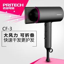 匹奇pritech CF-3  水润负离子 可折叠电吹风 干发护发造型3合一