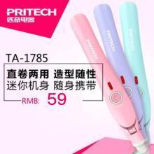 匹奇(Pritech)迷你空气刘海直卷发棒TA-1785 小巧便携 卷直两用 浮动板面 卷发棒 多颜色可选