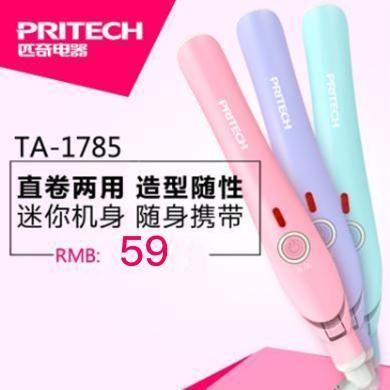 匹奇(Pritech)迷你空气刘海?#26412;?#21457;棒TA-1785 小巧便携 卷直?#25509;?浮动板面 卷发棒 多颜色可选