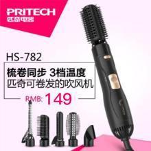 匹奇(Pritech)HS-782电吹风 发廊大功率风筒家用电吹风机电卷梳直发卷发专业多功能造型美发套装 800W