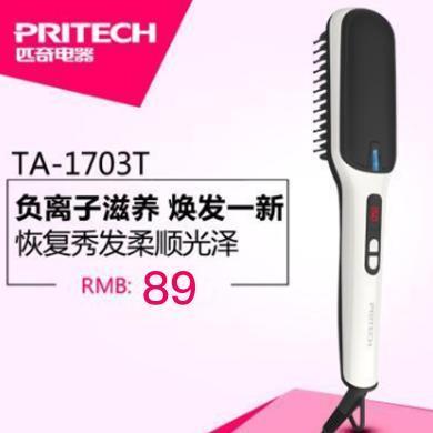 匹奇(Pritech) 調溫電熱直發梳TA-1703T 負離子護發 只能恒溫科技 溫度鎖鍵美發器