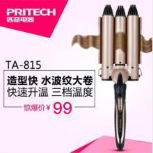 匹奇(Pritech)时尚三管卷发棒TA-815 三管设计 三档智能温控 小巧便携 卷发棒