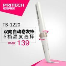 匹奇(Pritech)TB-1220美发器 4档调温自动旋转直卷两用二合一 电卷发棒大卷头发内扣烫发器 25W