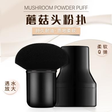 Focallure蘑菇頭粉撲親膚柔軟干濕兩用泡水變大帶收納盒氣墊BB粉撲3021