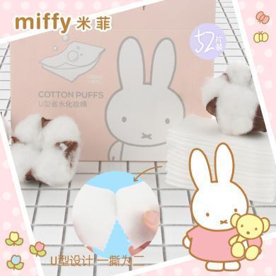 米菲U型雙面雙效化妝棉省水敷面52片化妝卸妝棉