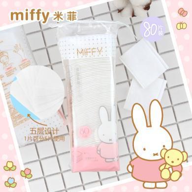 米菲80片五層可撕化妝棉省水濕敷可拆400片卸妝棉