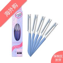 (2盒装)日本KAI贝印COSMOS安全修眉刀带防护套5把/盒 蓝色
