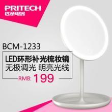 匹奇(Pritech) LED化妆灯镜BCM-1233?#21672;?环形发光灯 无极调光 置物收纳 化妆灯镜